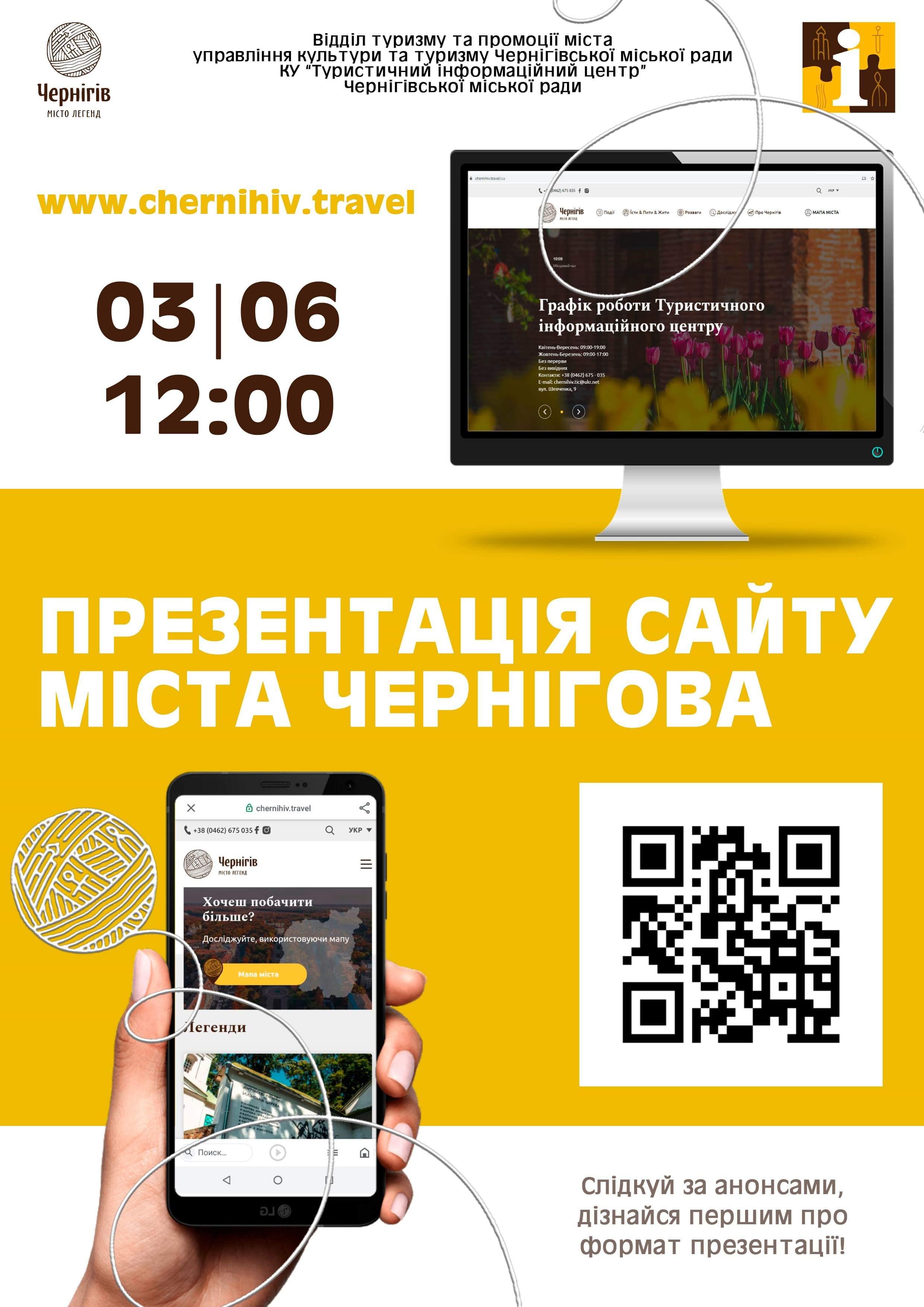 Обновленный туристический сайт города презентуют завтра в Чернигове|В дороге - сайт о путешествиях и приключениях